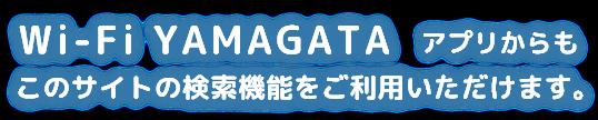 Wi-Fi YAMAGATAアプリからもこのサイトの検索機能をご利用いただけます。