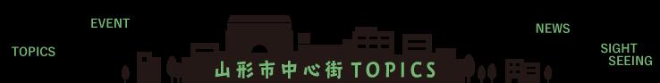 山形市中心街TOPICS
